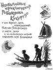 Необычайные приключения Робинзона Кукурузо - Нестайко Всеволод Зиновьевич