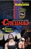 В окопах Кремля - Байкалов Альберт