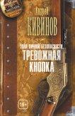 Тревожная кнопка - Кивинов Андрей Владимирович