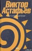 Захарка - Астафьев Виктор Петрович