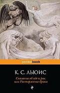 Сказание об аде и рае, или Расторжение брака - Льюис Клайв Стейплз