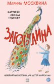 Загогулина - Москвина Марина Львовна