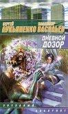 Дневной дозор - Лукьяненко Сергей Васильевич