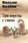 Три версты с гаком - Козлов Вильям Федорович