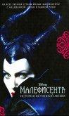 Малефисента - Рудник Элизабет