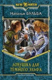 Ловушка для темного эльфа - Бульба Наталья Владимировна