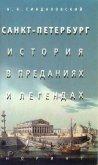Санкт-Петербург – история в преданиях и легендах - Синдаловский Наум Александрович