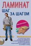 Гипсокартон: шаг за шагом - Плотников Л. И.