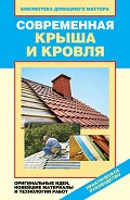 Современная крыша и кровля. Оригинальные идеи, новейшие материалы и технологии работ - Назарова Валентина Ивановна
