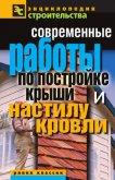 Современные работы по постройке крыши и настилу кровли - Назарова Валентина Ивановна