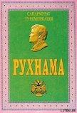 "Рухнама - Ниязов Сапармурат ""Туркменбаши"""