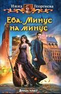 Минус на минус - Георгиева Инна Александровна