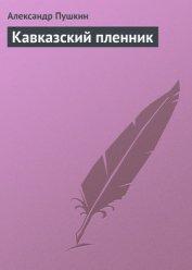 Кавказский пленник - Пушкин Александр Сергеевич