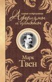 Самые остроумные афоризмы и цитаты - Твен Марк