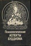 Психологические аспекты буддизма - Лепехов С. Ю.