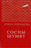 Сосны шумят (сборник) - Токмакова Ирина Петровна