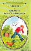 Дневник Коли Синицына - Носов Николай Николаевич