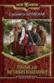 Пособие для настоящих волшебников - Шумская Елизавета