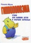 Гиппопопоэма и другие стихи - Муха Рената Григорьевна