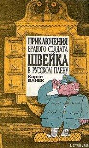 Приключения бравого солдата Швейка в русском плену - Ванек Карел