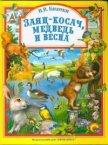 Заяц-косач, медведь и весна - Бианки Виталий Валентинович