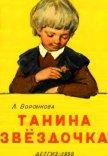 Танина звёздочка - Воронкова Любовь Федоровна