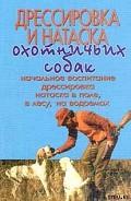 Дрессировка и натаска охотничьих собак - Оберлендер Г.