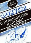 Фокусы с игральными картами - Обрезков Юрий