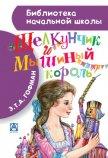 Щелкунчик и Мышиный Король (сборник) - Гофман Эрнст Теодор Амадей