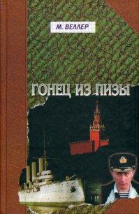 Гонец из Пизы - Веллер Михаил Иосифович