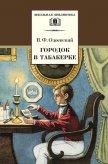 Городок в табакерке (сборник) - Одоевский Владимир Федорович