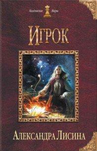 Шестой знак. Книга вторая (СИ) - Лисина Александра
