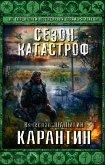 Карантин - Шалыгин Вячеслав Владимирович