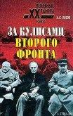 За кулисами второго фронта - Орлов Александр