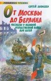 От Москвы до Берлина - Алексеев Сергей Петрович