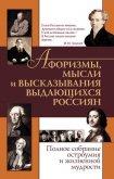 Афоризмы, мысли и высказывания выдающихся россиян. Полное собрание остроумия и жизненной мудрости - Агеева Елена А.
