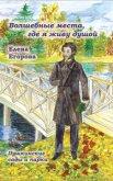 «Волшебные места, где я живу душой…» Пушкинские сады и парки - Егорова Елена Николаевна