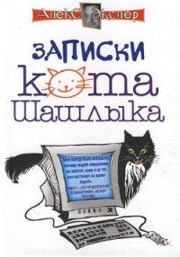 Полные записки кота Шашлыка - Экслер Алекс