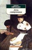 Дочь священника - Оруэлл Джордж
