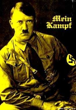 Рецензия на «Майн кампф» Адольфа Гитлера - hitl_1.jpg