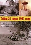 Тайна 21 июня 1941 - Чунихин Владимир Михайлович