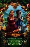 Две принцессы Бамарры - Ливайн Гейл Карсон