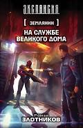 На службе Великого дома - Злотников Роман Валерьевич