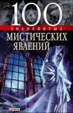 100 знаменитых мистических явлений - Очкурова Оксана Юрьевна