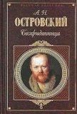 Бесприданница - Островский Александр Николаевич