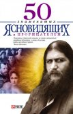 50 знаменитых прорицателей и ясновидящих - Батий Яна Александровна