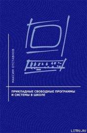 Прикладные свободные программы и системы в школе - Отставнов Максим