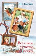 Все самое лучшее для детей (сборник) - Толстой Лев Николаевич