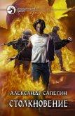 Столкновение - Сапегин Александр Павлович