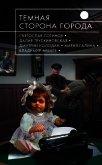 Темная сторона города (сборник) - Трускиновская Далия Мейеровна